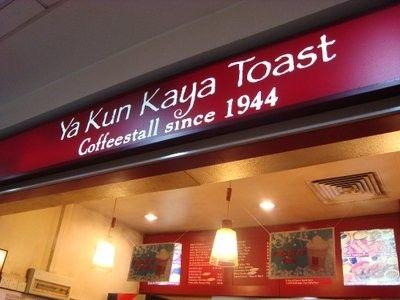 Ya Kun Kaya Toast Gandaria City